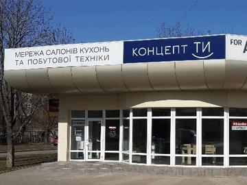 Салон в Донецке