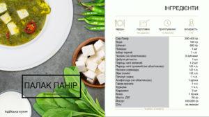 Вегетарианское меню Шпинат Палак панир