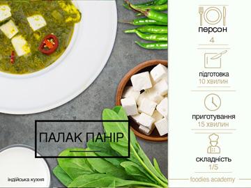 Рецепт Шпинат Палак Панир