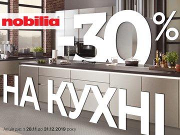 Кухня Nobilia -30%